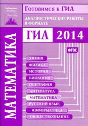 Готовимся к ГИА. Математика. Диагностические работы в формате ГИА 2014. Высоцкий И.Р. и др.