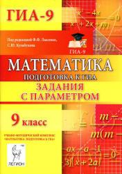 Математика. 9 класс. Подготовка к ГИА. Задания с параметром. Коннова Е.Г.