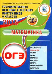 Онлайн подготовка к огэ математика