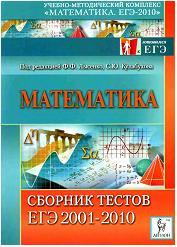 Тестовые задания по математике егэ 2009 года