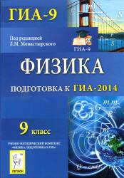 Физика. 9 класс. Подготовка к ГИА-2014. Монастырский Л.М. и др.