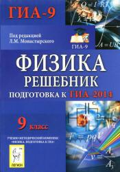 Физика. 9 класс. Решебник. Подготовка к ГИА-2014. Монастырский Л.М. и др.