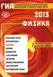 ГИА 2013. Физика. Пурышева Н.С.
