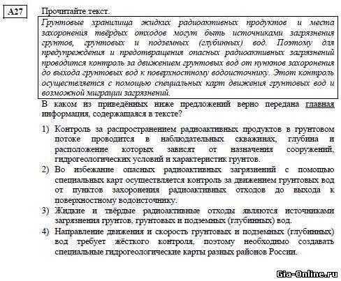 ответы по егэ по русскому языку 1 вариант в.вересаева